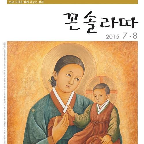 Consolata coreana